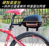 《意生》硬殼包大蛋蛋包+快拆式蛋蛋貨架 附防雨套 硬殼包_topeak/lotus可參考自行車後貨包附防雨套防雨罩