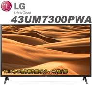 LG樂金 43吋 4K IPS連網液晶電視(43UM7300PWA)