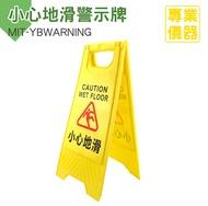 《安居生活館》MIT-YBWARNING 路滑立式 防滑告示牌 小心滑倒警示牌 小心地滑提示牌