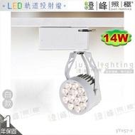 【LED軌道投射燈】LED-14W 圓頭軌道燈 白款 全電壓 附變壓器整組 【燈峰照極】3Y057-2