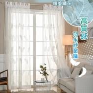 【巴芙洛】窗紗打孔式羽毛紗窗紗/窗簾(一片式 寬150*高210cm)