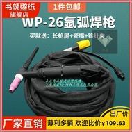 WS TIG-250 300 315氬弧焊機通用WP-26氣冷氬弧焊槍硅膠管焊把