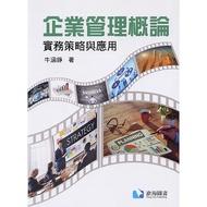 <姆斯> 企業管理概論:實務策略與應用 牛涵錚 滄海 9789863630371