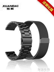 錶帶 華為Watch GT錶帶GT2華為watch2pro錶帶GS榮耀ES智慧手錶帶Magic金屬不銹鋼 阿薩布魯   新年钜惠