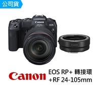 【Canon】EOS RP 單機身 + RP轉接環 + RF 24-105mm 變焦鏡組 全片幅 無反相機 微單眼相機(公司貨)
