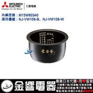 【金響電器代購空運】MITSUBISHI M15W60340,三菱電機,壓力IH電子鍋,內鍋,NJ-VW108,專用