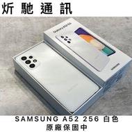 SAMSUNG Galaxy A52 5G 256GB 白色 中古機 二手機 可搭配免卡分期 門號新辦移轉續約 舊機折抵