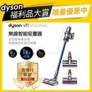 【dyson 戴森 限量福利品】V11 SV14 Absolute 手持無線吸塵器(限量限時 秒殺優惠)