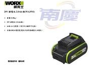 南慶五金 WORX 威克士 20V鋰電池2.0Ah-綠(WA3593)
