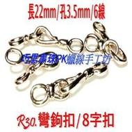 巧思~銅鍍24K/DIY材料/臘線/串珠配件~R30.彎鉤扣/8字扣 單顆22元 手作材料