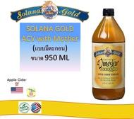 SOLANA GOLD Apple Cider Vinegar (Organic 100%) ขนาด 950ml