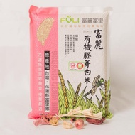 【富里農會】富麗有機胚芽白米2KG(花蓮縣富里鄉CAS農產品標章)