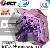 【DCT】淘氣精靈 粉紅超跑主機FP-I3Intel i7-10700F/RTX3060 -12GB/芝奇 幻光戟 DDR4-3200(8G*2)/威剛SX8200Pro 512GB/華碩TUF