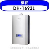 櫻花 16L強制排氣熱水器渦輪增壓(與DH1693/DH-1693同款)熱水器桶裝瓦斯DH-1693L 廠商直送
