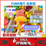 【現貨秒發】 🔥 原裝正品 FUMA 發光煙彈 全新口味上貨 限時特賣 RELX 一代通用 一盒三顆 风味糖果