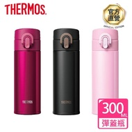 【THERMOS 膳魔師】超輕量彈蓋不鏽鋼保溫瓶0.3L(JNI-301)