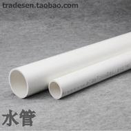 現貨聯塑PVC水管 白色UPVC給水管 塑料水管 PVC飲用水管 PVC-U管道