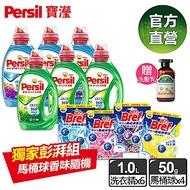 (獨家澎湃組)Persil 寶瀅強效/護色洗衣凝露1Lx6+馬桶清潔球x4 贈洗髮精