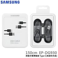 【神腦貨 盒裝】SAMSUNG 三星 原廠 USB Type C 充電傳輸線 (2入裝 高速快充版) EP-DG930 快充線 充電線 S8 S9 A8 Plus Star Note8 Note9