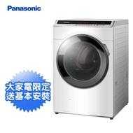 【Panasonic 國際牌】18公斤變頻溫水洗脫滾筒式洗衣機—冰鑽白(NA-V180HW-W)