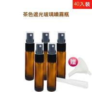 CAXXA 10ml茶色玻璃噴霧瓶40入/組 贈吸管漏斗(玻璃噴霧瓶/分裝瓶/酒精玻璃分裝瓶/分裝噴瓶/噴霧玻璃瓶)