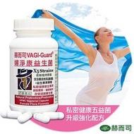 (6件8折) 【赫而司】【VAGI-Guard®婦淨康益生菌X5】私密五益菌強化配方植物膠囊(60顆/罐)