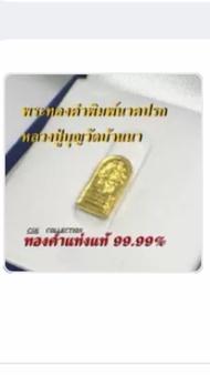 สุดยอดสุดคุ้มงานhand-madeเสริมโชคลาภบารมี提升財富和聲望 CHUENSUWANNAKUL CSK Collectionสร้างสรรเครื่องประดับทองแท้วัตถุมงคลพระทองคำพิมพ์นาคปรกหลวงปู่บุญ