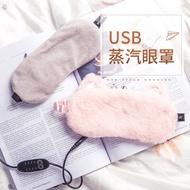 蒸汽眼罩usb充電式加熱發熱緩解眼貼熱敷袋眼睛睡眠眼照睡覺
