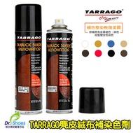 tarrago麂皮絨布補色劑染色劑、絨面皮、反毛皮、麂皮保養修補色劑 整染8色 退色恢復美觀 [兆豐興專業鞋材]
