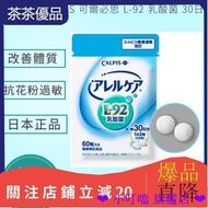 台灣現貨 日本Calpis 可爾必思 L-92乳酸菌
