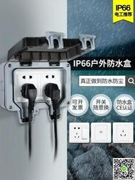 戶外防水插座 明裝兩位五孔 十孔面板 露天防雨開關插座電源盒 MKS薇薇