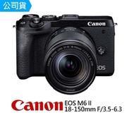 【Canon】EOS M6 MARK II EF-M 18-150mm IS STM 旅遊鏡組(公司貨)