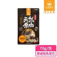 【汪喵星球】犬貓冷凍乾燥原肉零食-挪威鮭魚尾巴70g(犬貓零食)