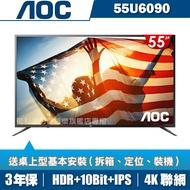 限時下殺▼(送安裝)美國AOC 55吋4K HDR液晶顯示器+視訊盒55U6090