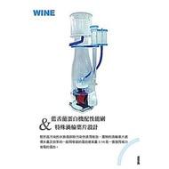 【極深水族】HC WINE-120年度新款DC蛋白
