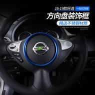 Nissan 19款新 Sentra 方向盤裝飾圈16款 Sentra 內飾改裝裝飾亮條方向盤改裝配件