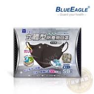 藍鷹牌 台灣製 成人立體黑色防塵口罩 50入/盒
