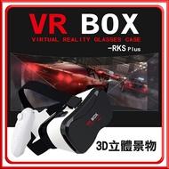要買就買最好!【贈無線藍手把+海量資源】VR BOX  虛擬實境 Vive Gear 暴風魔鏡【DD017】
