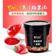 蒂哩草莓果泥果醬烘焙奶茶店專用草莓醬果汁果肉果粒醬1.36kg特價