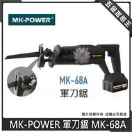五金批發王【全新】MK-POWER 軍刀鋸 MK-68A 無刷 18V 軍刀鋸 可直上牧田18V電池用 馬刀鋸 往復鋸