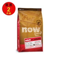 Now! 鮮肉無穀天然糧 紅肉成犬配方 6磅 兩件優惠組