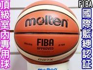 (布丁體育)Molten 最新頂級室內球 GG7X 7號尺寸室內籃球 另賣NIKE 斯伯丁 籃球袋 GG7