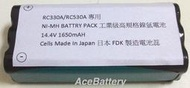 【Ace Battery第一電池】AGAMA AiBOT RC330A / RC530A 最高容量正日本電池蕊
