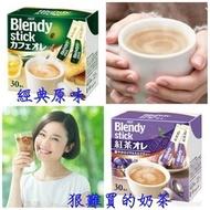 AGF Blendy stick 即溶咖啡、奶茶30入/盒~現貨