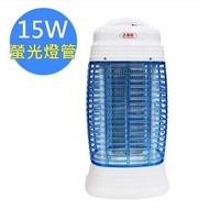 勳風15W高級捕蚊燈-螢光電擊強HF-8315(免運費)