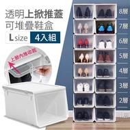 【Mr.Box】超耐重組合式透明掀蓋可加疊鞋盒收納箱(升級加高加大款4入-灰白)