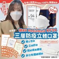 韓國K MedicMask KF94三層防疫立體口罩白色款(一套2盒共100片) 低至$1.9個 具KFDA安全認證