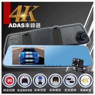 【免運費 附32G】 CORAL M8 4K GPS測速 後視鏡雙錄 ADAS車錄器