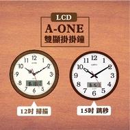 【台灣製造】12吋(靜音)、15吋(跳秒)雙顯LCD掛鐘/時鐘【LD018】
