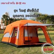 เต็นท์  8-12 คน Shamo Camel เต็นท์สนาม เต็นท์นอนป่า เต็นท์นอน พักในป่า ตั้งแคมป์ ค่ายพักแรม แคมป์ปิ้ง ขนาดใหญ่ จุได้ เปิดเร็ว การก่อสร้างที่เรียบง่าย Large Space Waterproof tents